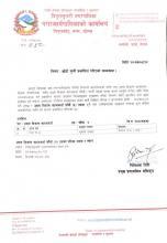 short list notice on industry development supporter