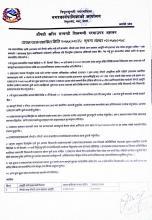 tender notice on medicine purchase