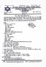 vacancy on civil engineering teacher