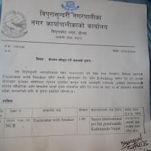 letter for bolpatra
