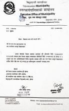 notice on close palika level school