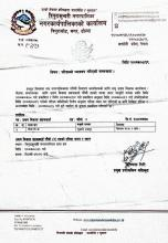 re-exam notice for industry development supporter